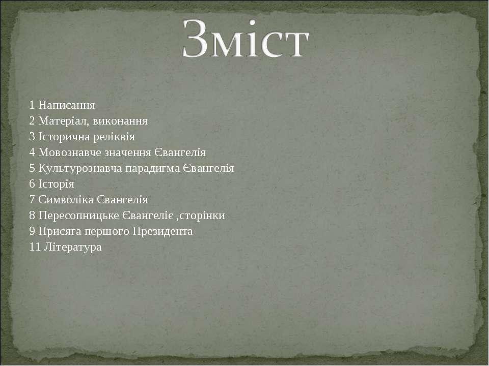 1 Написання 2 Матеріал, виконання 3 Історична реліквія 4 Мовознавче значення ...
