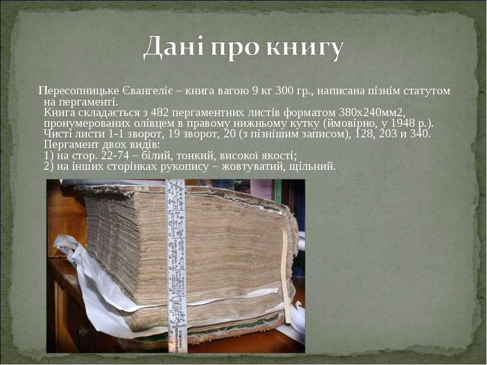 Пересопницьке Євангеліє – книга вагою 9 кг 300 гр., написана пізнім статутом ...