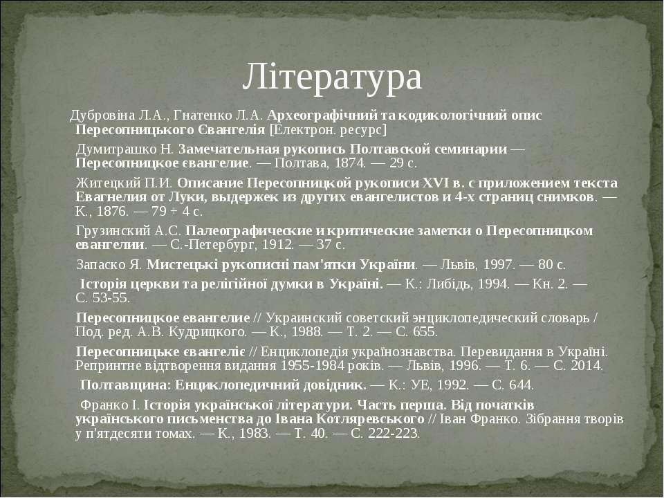 Література Дубровіна Л.А., Гнатенко Л.А. Археографічний та кодикологічний опи...