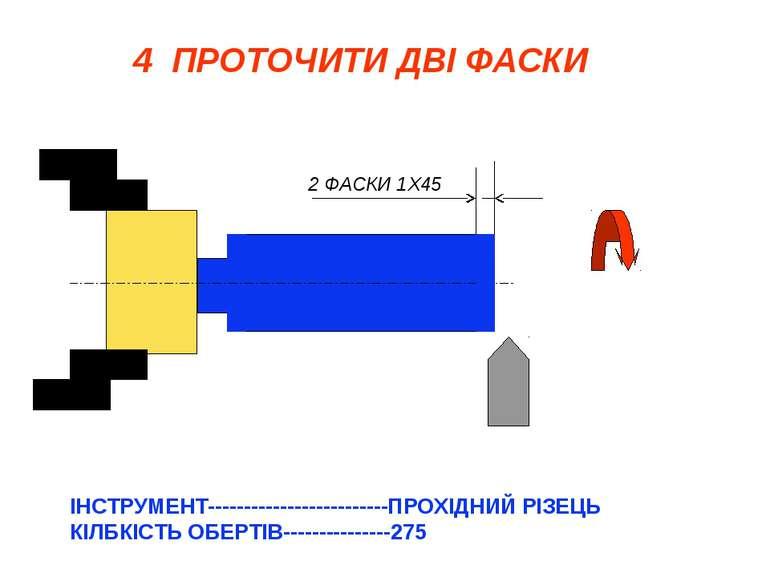 4 ПРОТОЧИТИ ДВІ ФАСКИ 2 ФАСКИ 1Х45 ІНСТРУМЕНТ-------------------------ПРОХІДН...