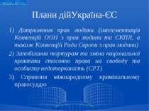 Плани дійУкраїна-ЄС 1) Дотримання прав людини (імплементація Конвенцій ООН з ...