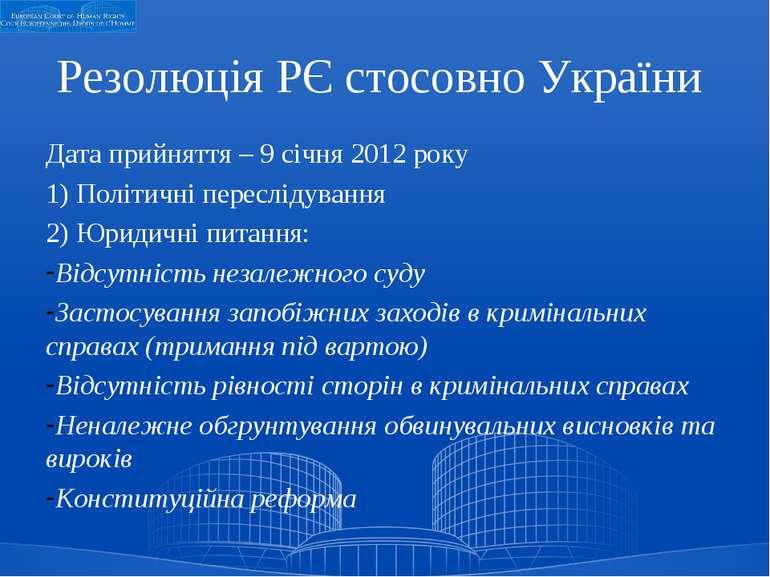 Резолюція РЄ стосовно України Дата прийняття – 9 січня 2012 року 1) Політичні...