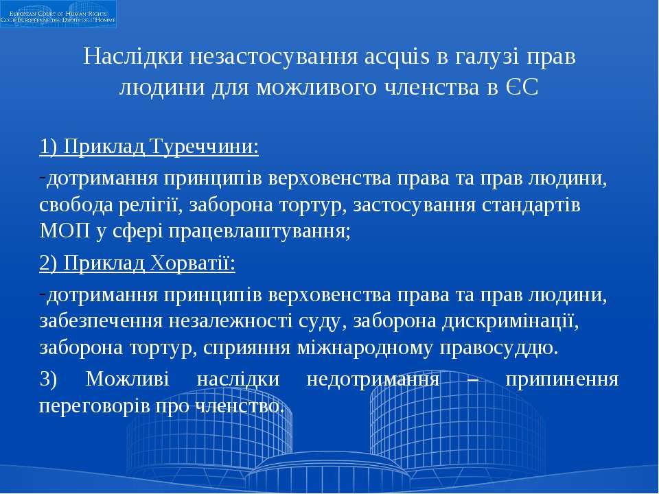 Наслідки незастосування acquis в галузі прав людини для можливого членства в ...