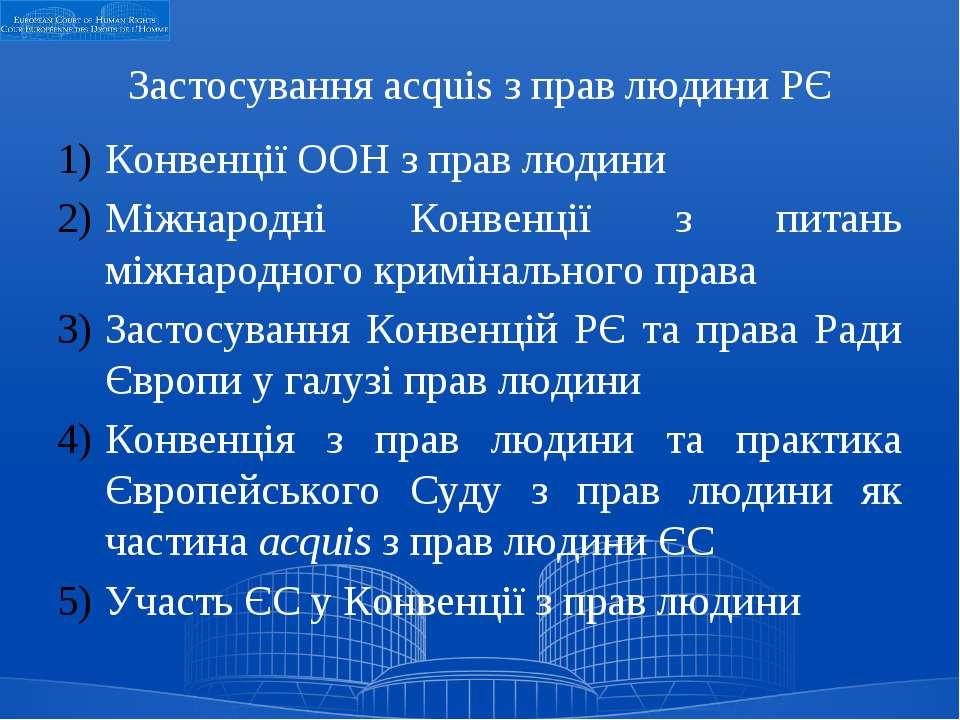 Застосування acquis з прав людини РЄ Конвенції ООН з прав людини Міжнародні К...