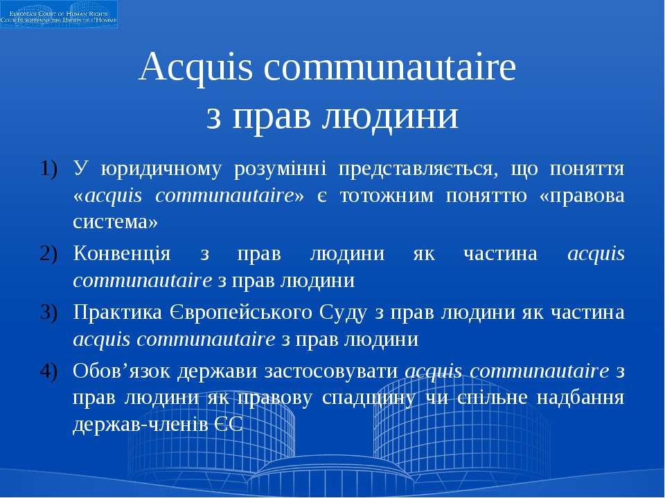 Acquis communautaire з прав людини У юридичному розумінні представляється, що...