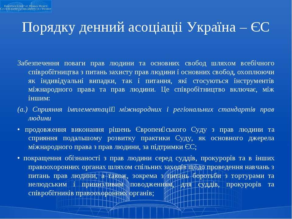 Порядку денний асоціаціі Україна – ЄС Забезпечення поваги прав людини та осно...