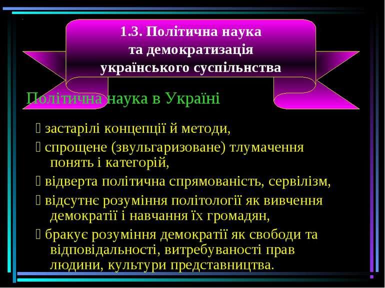 Політична наука в Україні застарілі концепції й методи, спрощене (звульгаризо...