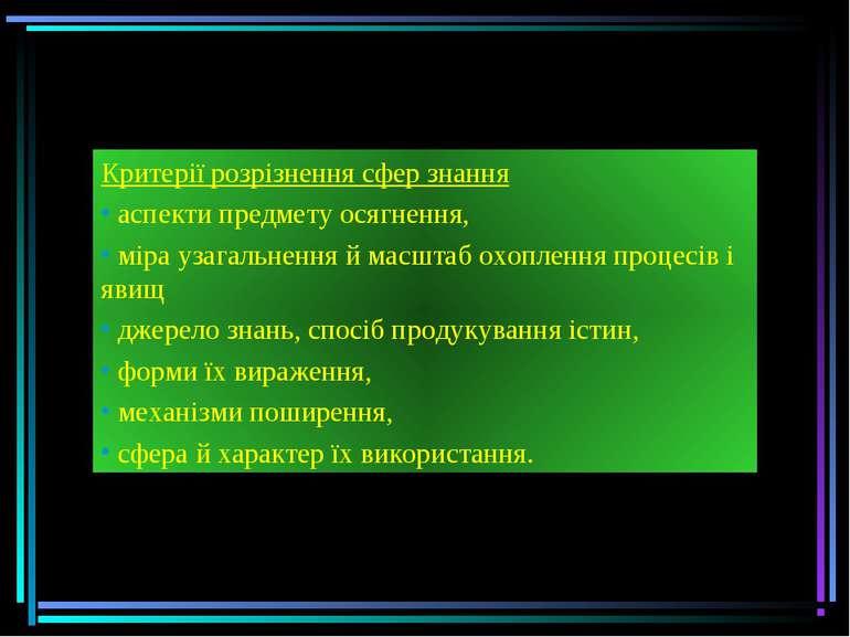 Критерії розрізнення сфер знання аспекти предмету осягнення, міра узагальненн...