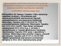 Про порядок закінчення навчального року та проведення державної підсумкової а...