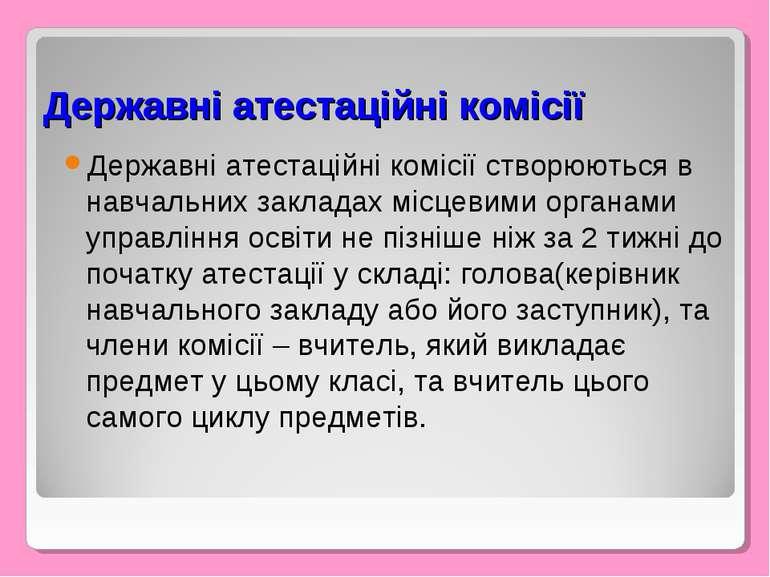 Державні атестаційні комісії Державні атестаційні комісії створюються в навча...