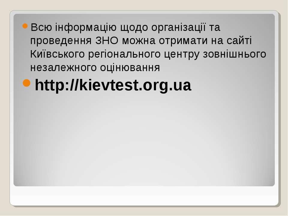 Всю інформацію щодо організації та проведення ЗНО можна отримати на сайті Киї...