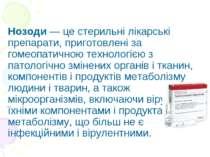 Нозоди — це стерильні лікарські препарати, приготовлені за гомеопатичною техн...