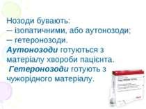 Нозоди бувають: ─ ізопатичними, або аутонозоди; ─ гетеронозоди. Аутонозоди го...