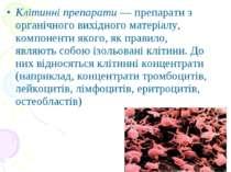 Клітинні препарати — препарати з органічного вихідного матеріалу, компоненти ...