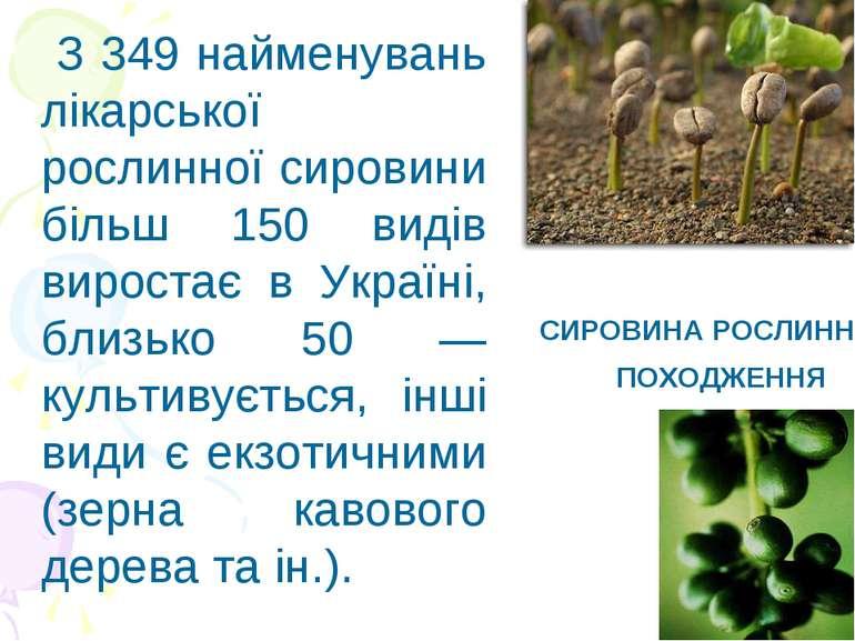 СИРОВИНА РОСЛИННОГО ПОХОДЖЕННЯ З 349 найменувань лікарської рослинної сировин...