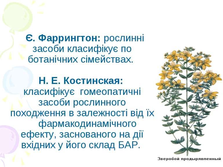 Є. Фаррингтон: рослинні засоби класифікує по ботанічних сімействах. Н. Е. Кос...