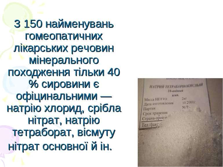 З 150 найменувань гомеопатичних лікарських речовин мінерального походження ті...