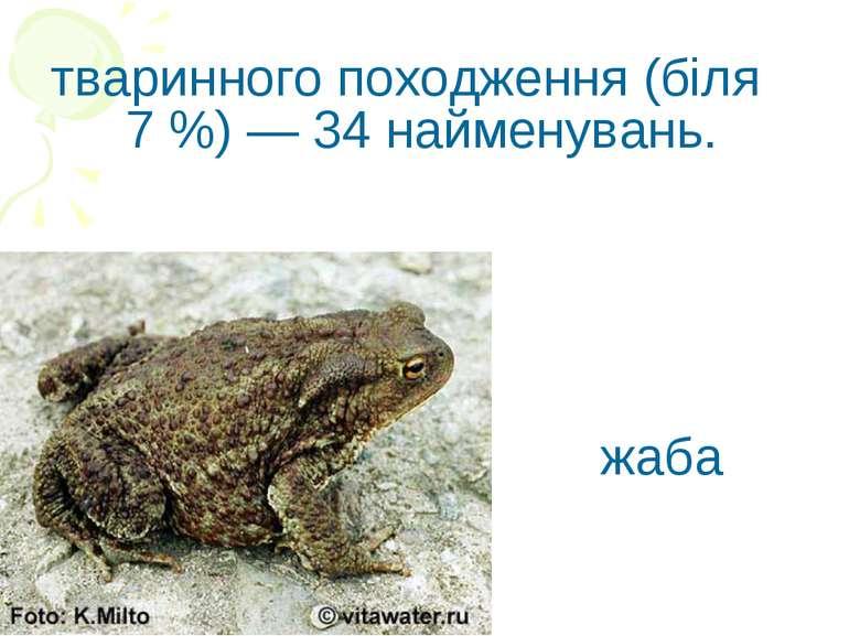 тваринного походження (біля 7 %) — 34 найменувань. жаба