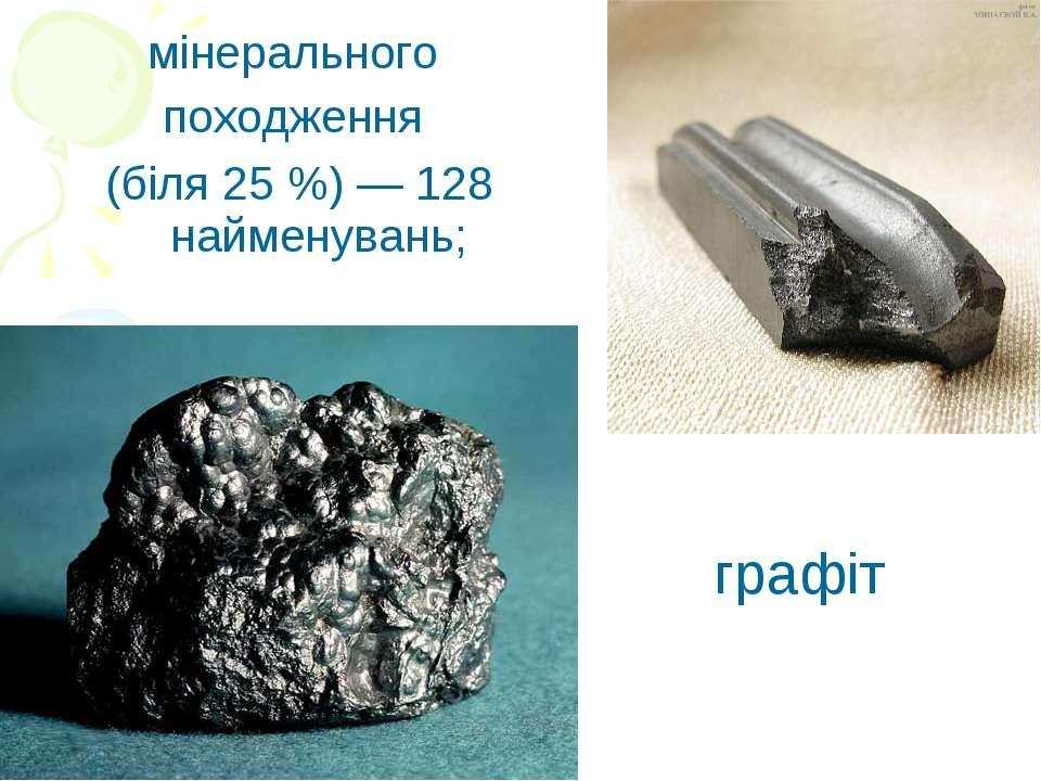 мінерального походження (біля 25 %) — 128 найменувань; графіт