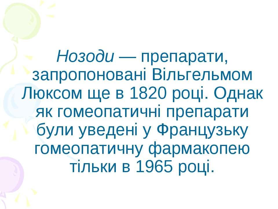 Нозоди — препарати, запропоновані Вільгельмом Люксом ще в 1820 році. Однак як...