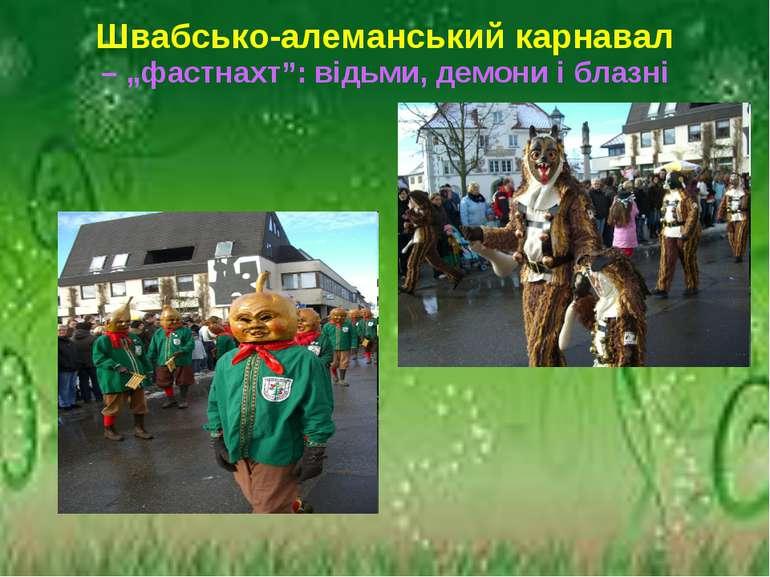 """Швабсько-алеманський карнавал – """"фастнахт"""": відьми, демони і блазні"""