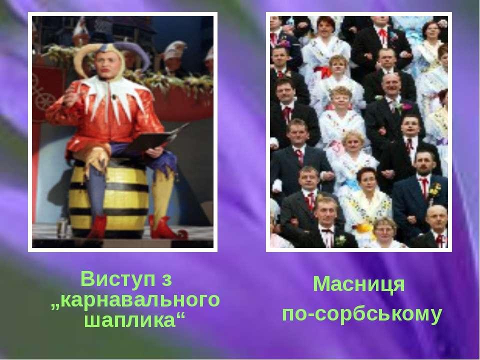 """Виступ з """"карнавального шаплика"""" Масниця по-cорбському"""