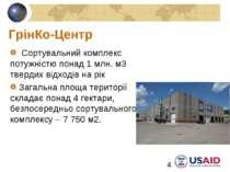 ГрінКо-Центр Сортувальний комплекс потужністю понад 1 млн. м3 твердих відході...