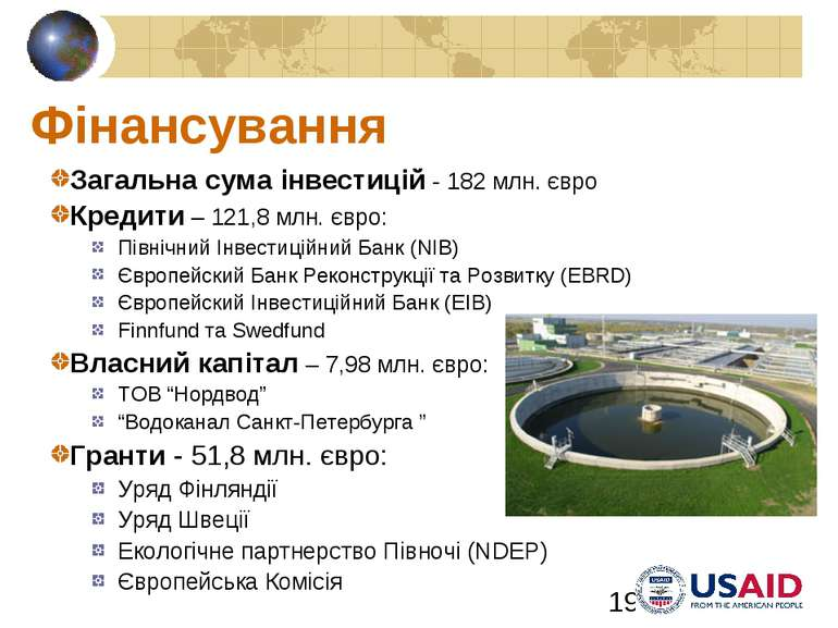 Фінансування Загальна сума інвестицій - 182 млн. євро Кредити – 121,8 млн. єв...