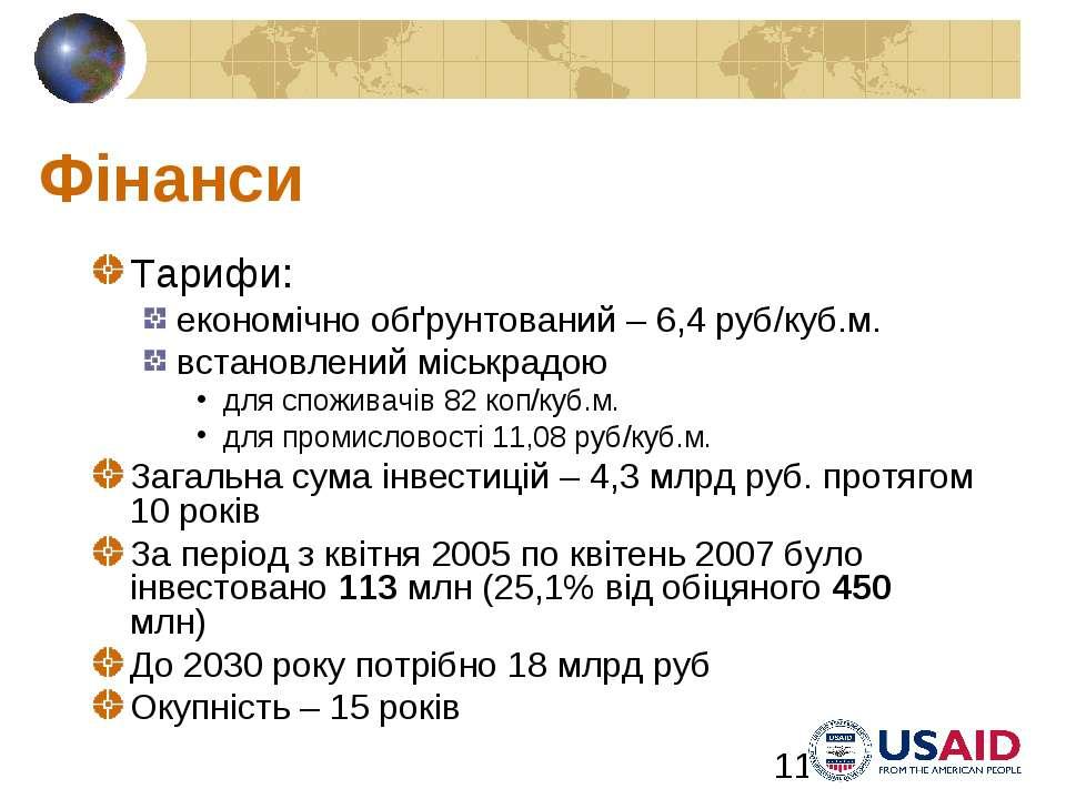 Фінанси Тарифи: економічно обґрунтований – 6,4 руб/куб.м. встановлений міськр...