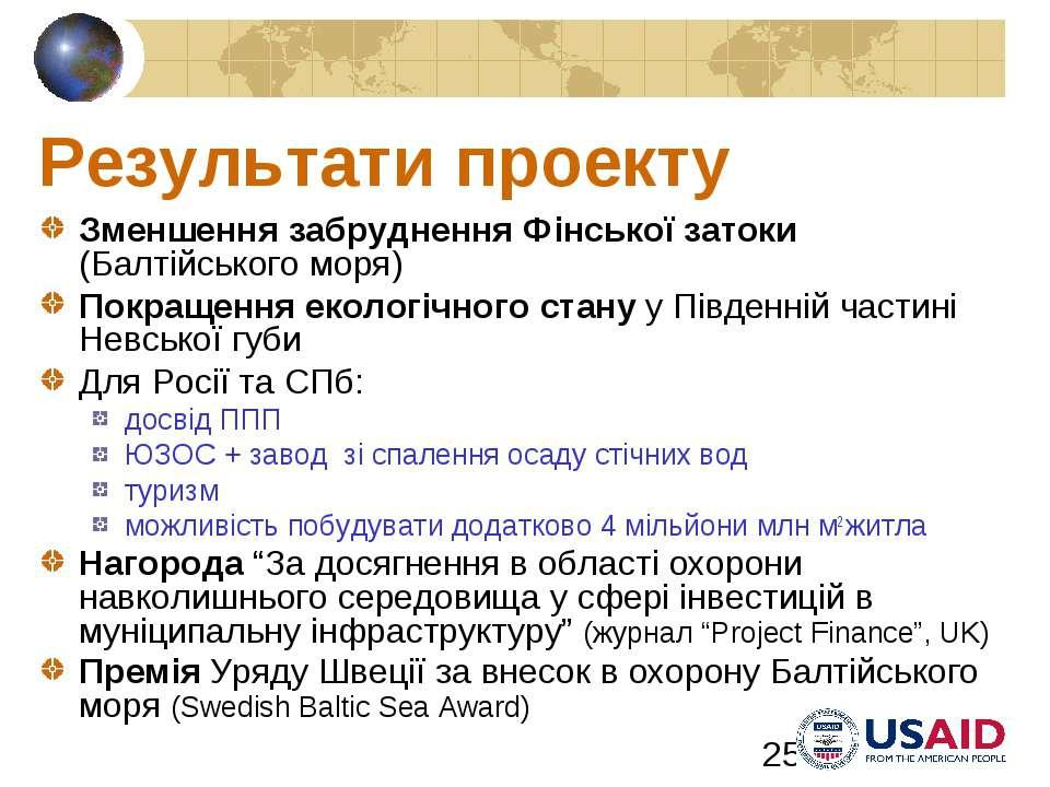 Результати проекту Зменшення забруднення Фінської затоки (Балтійського моря) ...