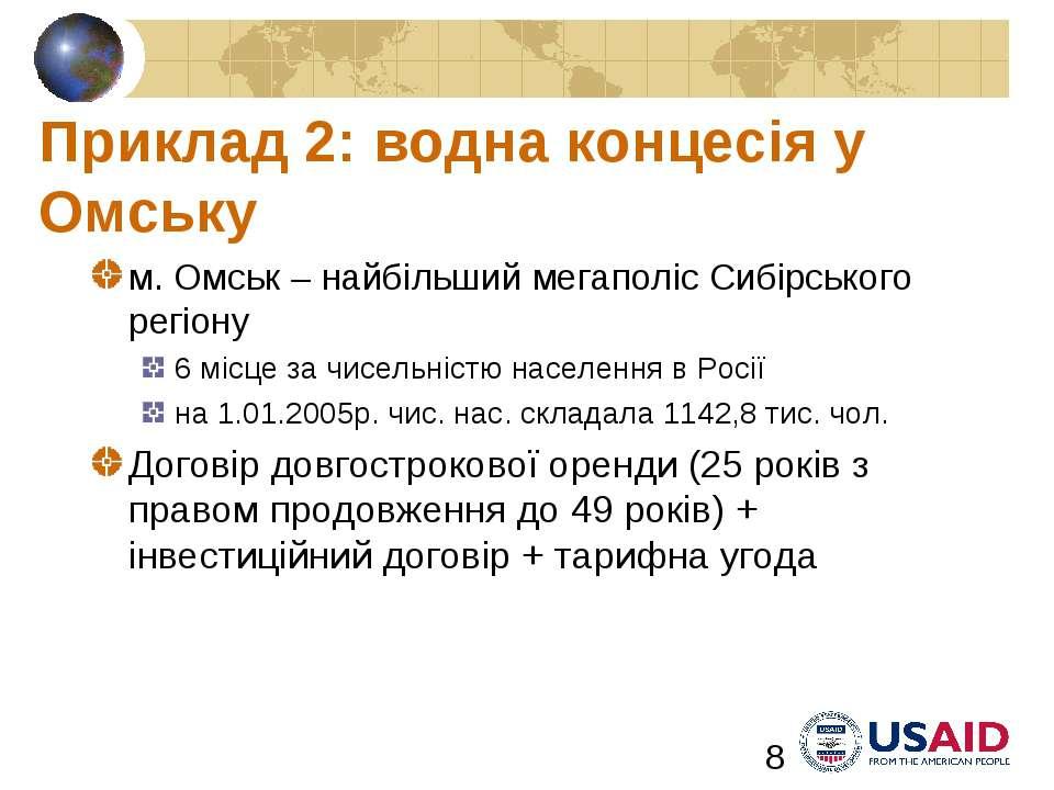 Приклад 2: водна концесія у Омську м. Омськ – найбільший мегаполіс Сибірськог...