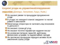 Існуючі угоди на управління/оперування: недоліки (Донецьк, Запоріжжя, Луцьк, ...