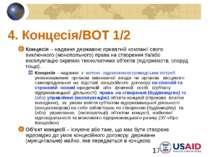 4. Концесія/ВОТ 1/2 Концесія – надання державою приватній компанії свого викл...