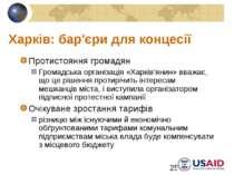 Харків: бар'єри для концесії Протистояння громадян Громадська організація «Ха...