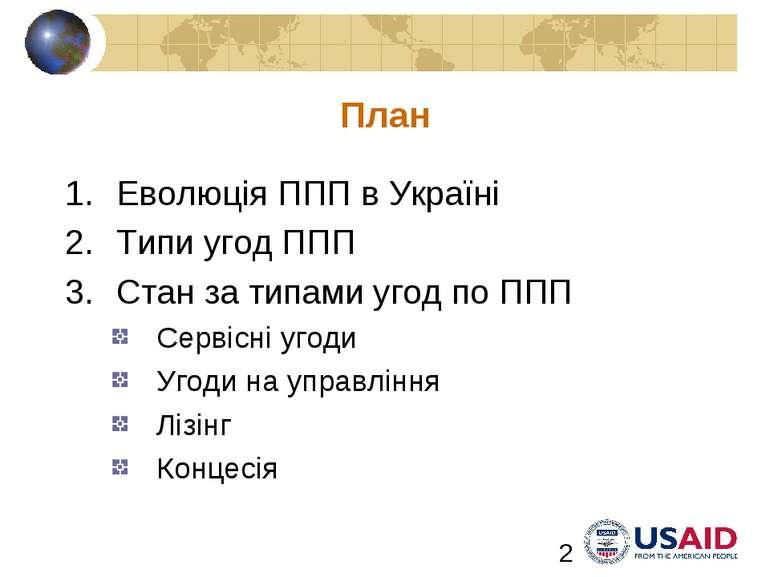 План Еволюція ППП в Україні Типи угод ППП Стан за типами угод по ППП Сервісні...