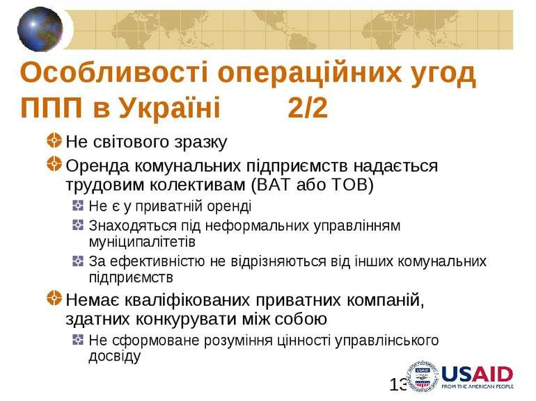 Особливості операційних угод ППП в Україні 2/2 Не світового зразку Оренда ком...