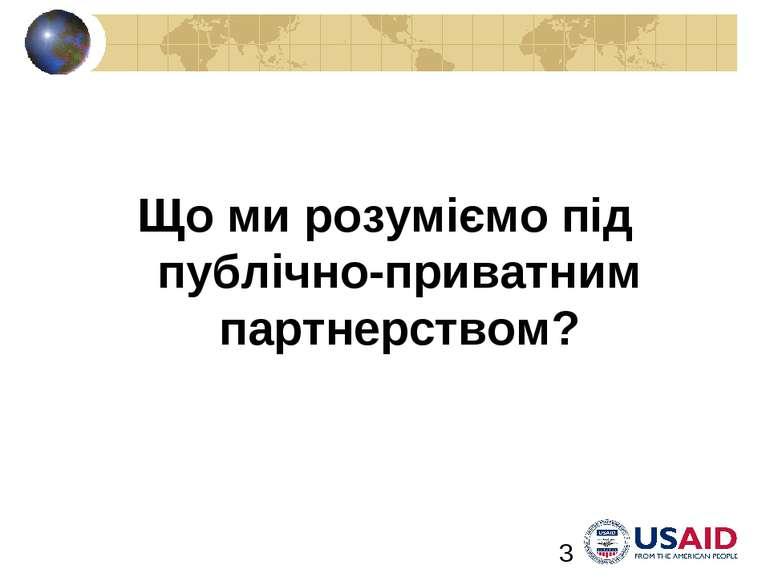 Що ми розуміємо під публічно-приватним партнерством? PPP Strategies, Aug. 4-1...
