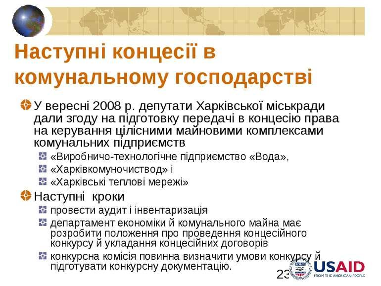 Наступні концесії в комунальному господарстві У вересні 2008 р. депутати Харк...