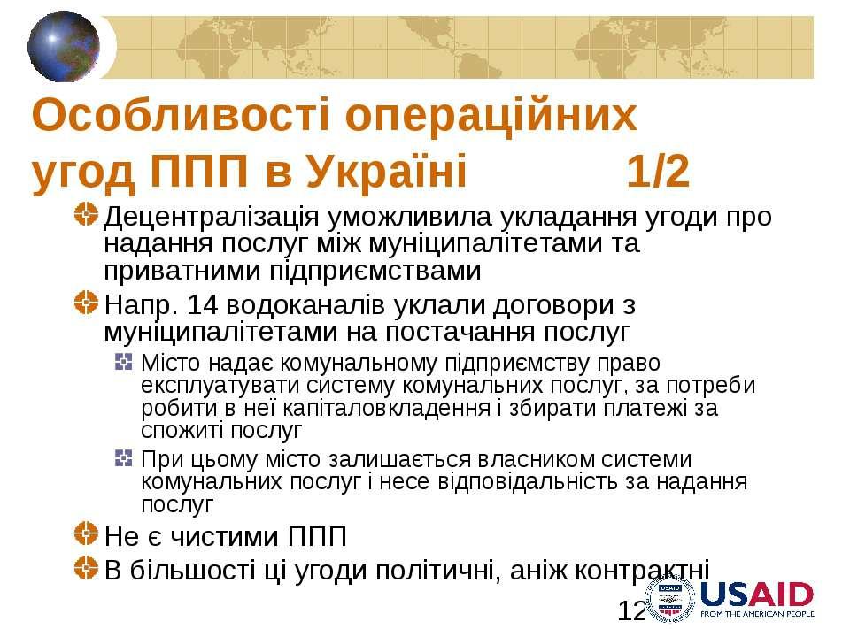 Особливості операційних угод ППП в Україні 1/2 Децентралізація уможливила укл...