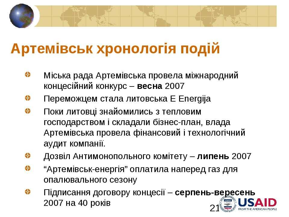 Артемівськ хронологія подій Міська рада Артемівська провела міжнародний конце...