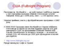 США (Fulbright Program) Програма ім. Фулбрайта — це найстаріша і найбільш від...