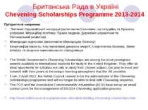 Британська Рада в Україні Chevening Scholarships Programme 2013-2014 Пріорите...