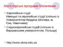 Магістерські програми Могилянки Європейські студії Німецькі та європейські ст...