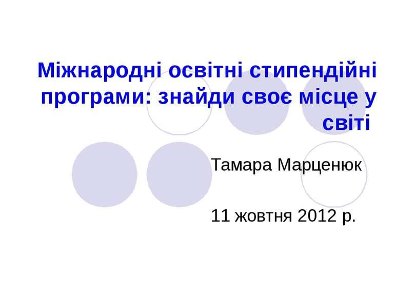 Міжнародні освітні стипендійні програми: знайди своє місце у світі Тамара Мар...