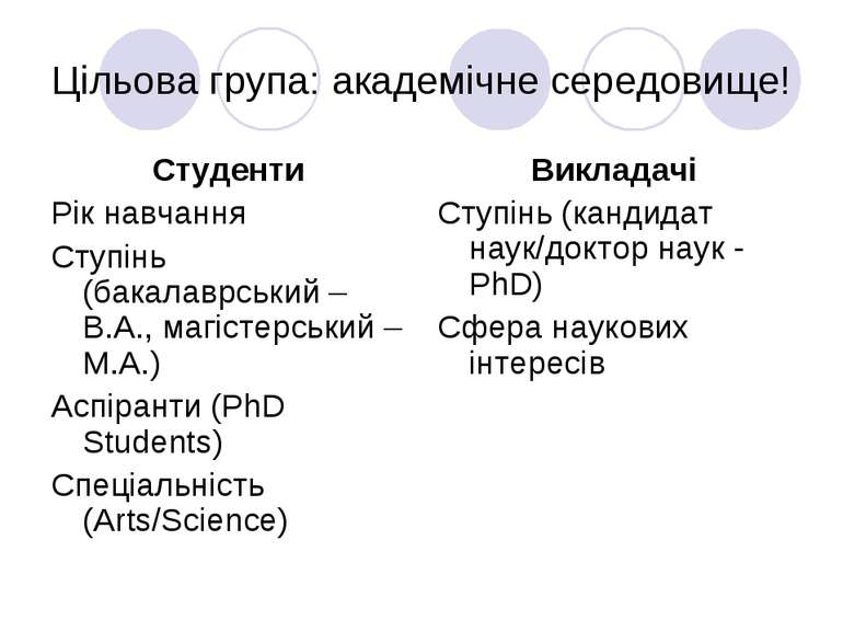 Цільова група: академічне середовище! Студенти Рік навчання Ступінь (бакалавр...