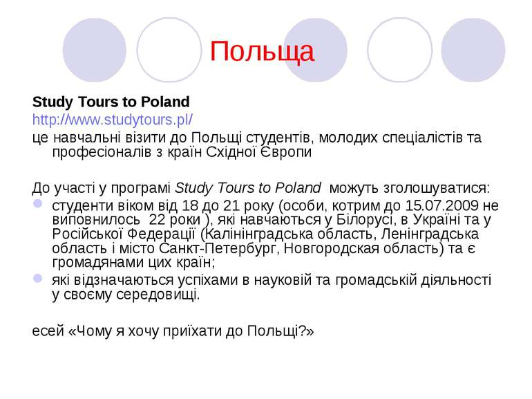 Польща Study Tours to Poland http://www.studytours.pl/ це навчальні візити до...