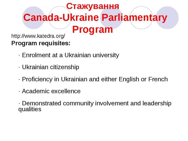 Стажування Canada-Ukraine Parliamentary Program http://www.katedra.org/ Progr...