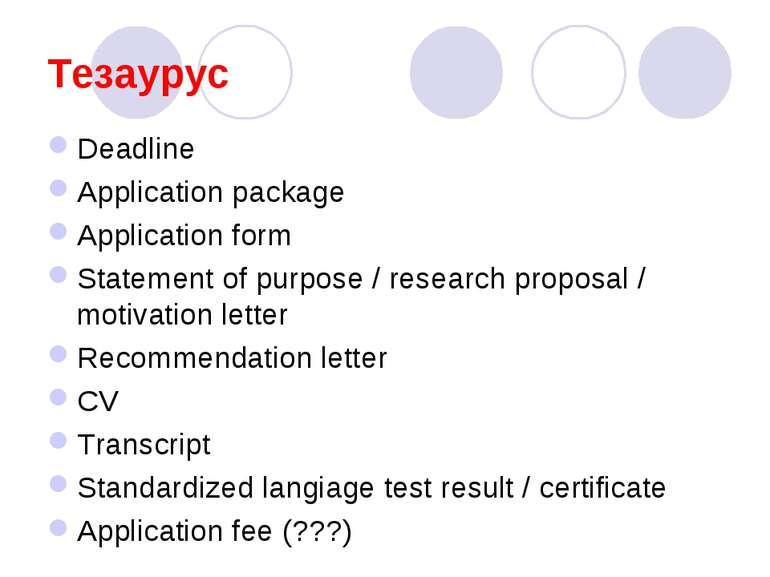 Тезаурус Deadline Application package Application form Statement of purpose /...