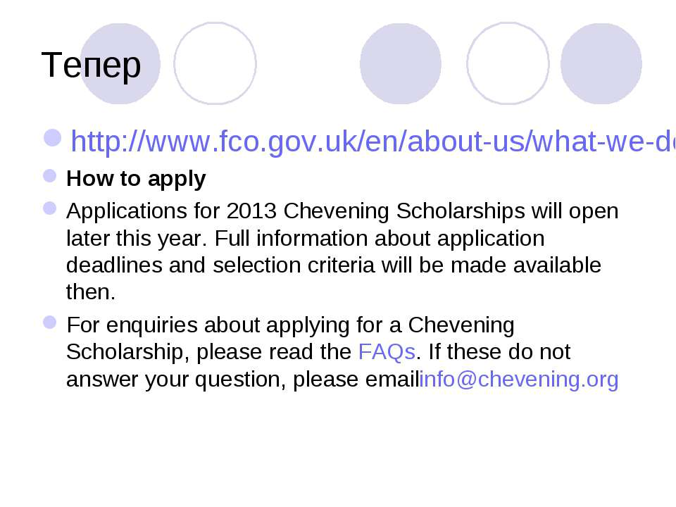 Тепер http://www.fco.gov.uk/en/about-us/what-we-do/scholarships/chevening/how...