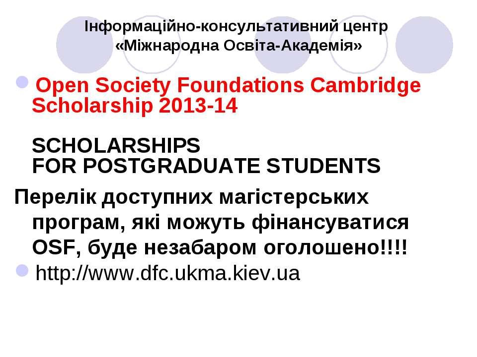 Інформаційно-консультативний центр «Міжнародна Освіта-Академія» Open Society ...